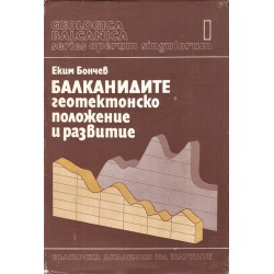 Geologica Balcanica, книга 1: Балканидите, геотектонско положение и развитие, издание на БАН