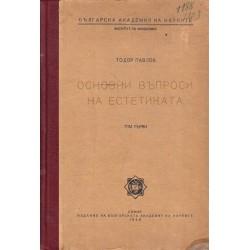 Тодор Павлов - Основни въпроси на естетиката том първи, издание на БАН 1949 г