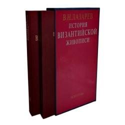 История византийской живописи (комплект из 2 книг)