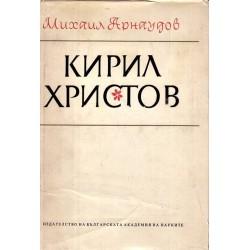 Кирил Христов. Живот и творчество (издание на БАН)