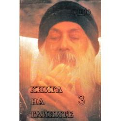 Ошо - Книга на тайните. Лекции върху Виджяна бхайрава тантра в пет тома (комплект)