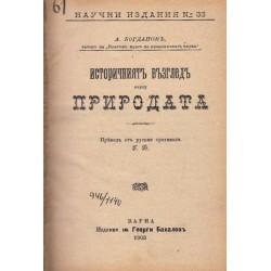 Историчният възглед върху природата 1903 г