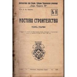 Димитър Хр.Павлов - Дървени мостове и Мостово строителство, том I