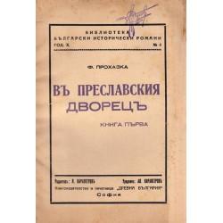 Ф.Прохазка - В Преславския дворец, книга първа и втора