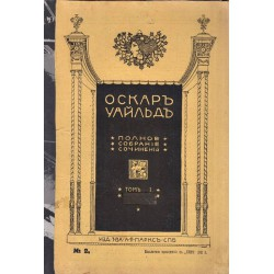 Полное собрание сочинений Оскара Уайльда, том первый 1912 г