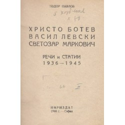 Христо Ботев, Васил Левски, Светозар Маркович. Речи и статии 1936-1945