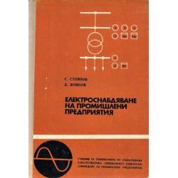 Електроснабдяване на промишлени предприятия