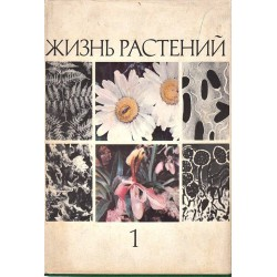 Жизнь растений. Энциклопедия в 6 томах (6 тома комплект в 7 книги)