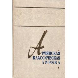 Армянская классическая лирика в двух томах