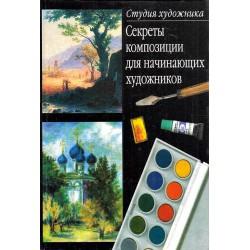 Секреты композиции для начинающих художников