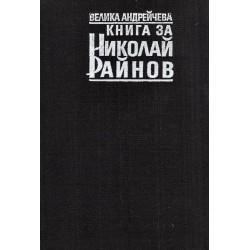 Книга за Николай Райнов