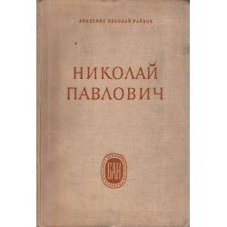 Николай Райнов - Николай Павлович, график и живописец (издание на БАН)