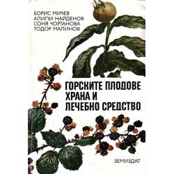 Горските плодове, храна и лечебно средство