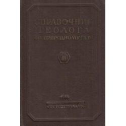 Справочник геолога по природному газу. Том третий: Геолого-поисковые работы