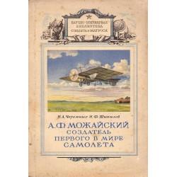 А.Ф.Можайский создатель первого в мире самолета