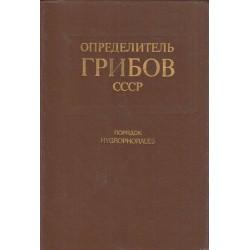 Определитель грибов СССР