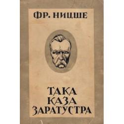 Така каза Заратустра. Книга за всички и никого, от първообраза преведе Николай Райнов 1938 г