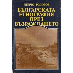 Българската етнография през възраждането, издание на БАН