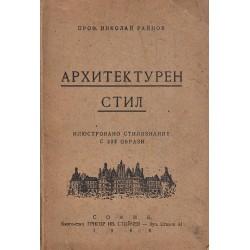 Николай Райнов - Архитектурен стил. Илюстровано стилознание с 238 образи