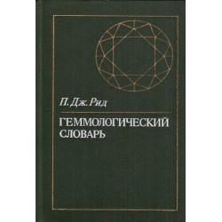 Геммологический словарь драгоценные и ювелирные камни, их синтетические аналоги и имитации