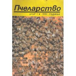Списание Пчеларство 15 броя комплект