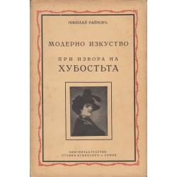 Николай Райнов - История на изкуството - При извора на хубостта