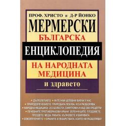Бъларска енциклопедия на народната медицина и здравето