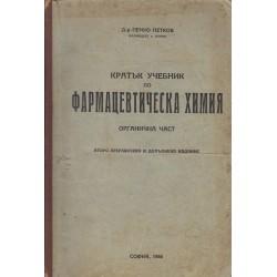 Кратък учебник по фармацефтическа химия - част 1 и 2