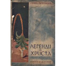 Легенди за Христа, под редакцията на Ран Босилек 1933 г