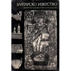 Златарско изкуство. Българско художествено наследство, том IV издание на БАН