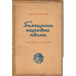 Български народни песни. Едногласни и двугласни. 160 български народни песни за един и два гласа