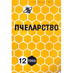 Пчеларство, списание издание на министерството на земеделието 1969 г (брой 1, 2, 3, 4, 5, 6, 7, 9, 10, 11, 12)