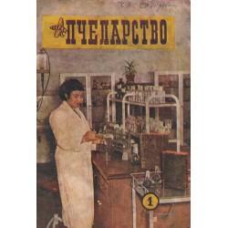Пчеларство, списание издание на министерството на земеделието 1957 г (брой 1, 2, 3, 4, 5, 6, 7, 8, 9)