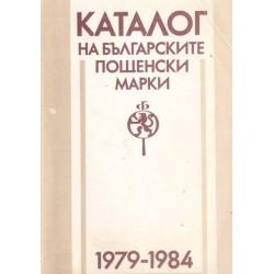 Каталог на българските пощенски марки 1979-1984 г.