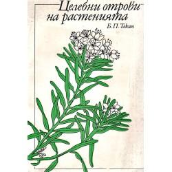 Целебни отрови на растенията