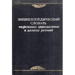 Энциклопедический словарь лекарственных, эфиромасличных и ядовитых растений