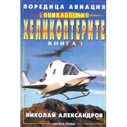 Хеликоптерите, книга 1 и 2