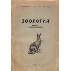 Зоология за V клас на горските гимназии (тираж 600)