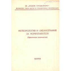 Метеорология и океанография за мореплавателя. Практическо ръководство