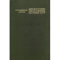 Дикорастущие лекарственные растения СССР