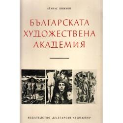 Българска художествена академия