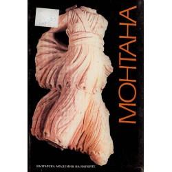 Монтана. Археологически сборник том I, издание на БАН
