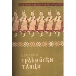 Сборник тракийски танци
