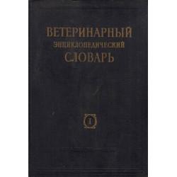 Ветеринарный энциклопедический словарь, том I