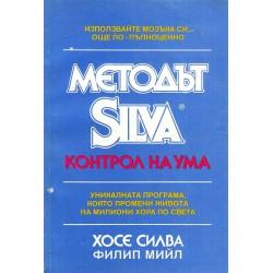 Хосе Силва - Методът Силва. Контрол на ума