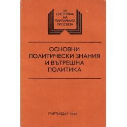 Основни политически знания и вътрешна политика