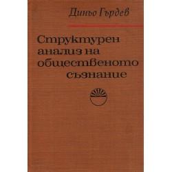 Структурен анализ на общественото съзнание, издание на БАН