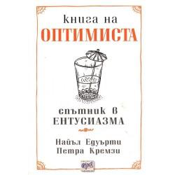 Книга на оптимиста и Книга на песимиста