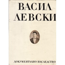 Васил Левски - юбилейно издание