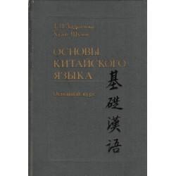 Основы китайского языка. Основной курс